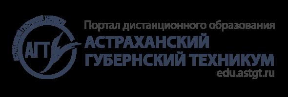 Портал дистанционного образования Астраханского губернского техникума
